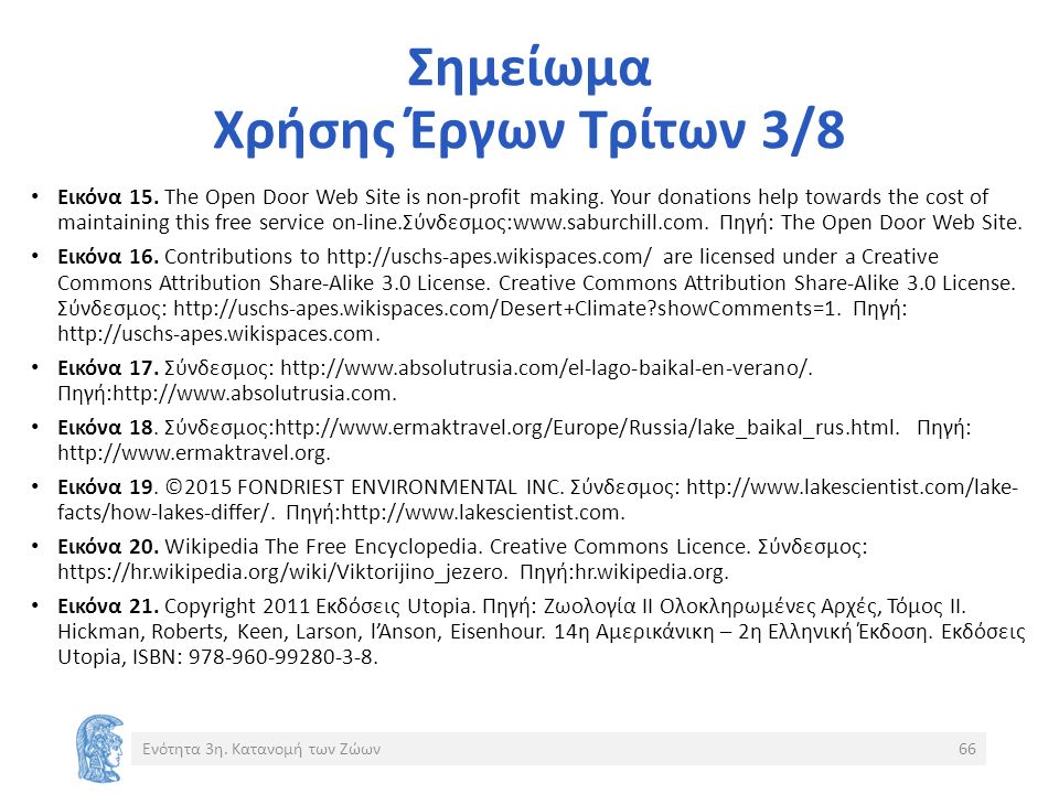 Σημείωμα Χρήσης Έργων Τρίτων 3/8 Εικόνα 15. The Open Door Web Site is non-profit making. Your donations help towards the cost of maintaining this free