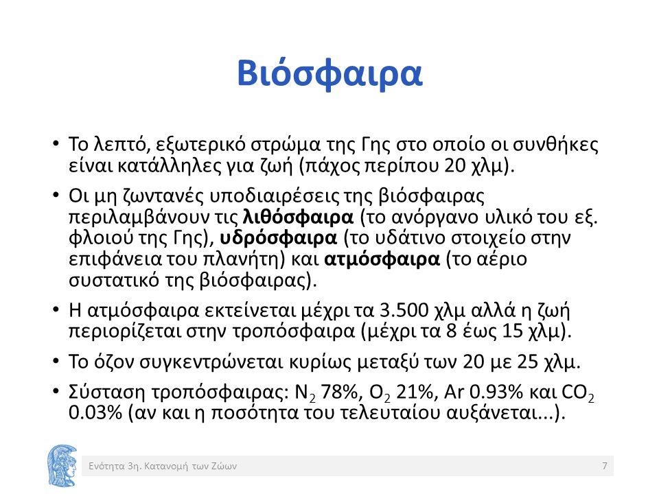 Σημείωμα Χρήσης Έργων Τρίτων 5/8 Εικόνα 27: Dumbo Octopus.
