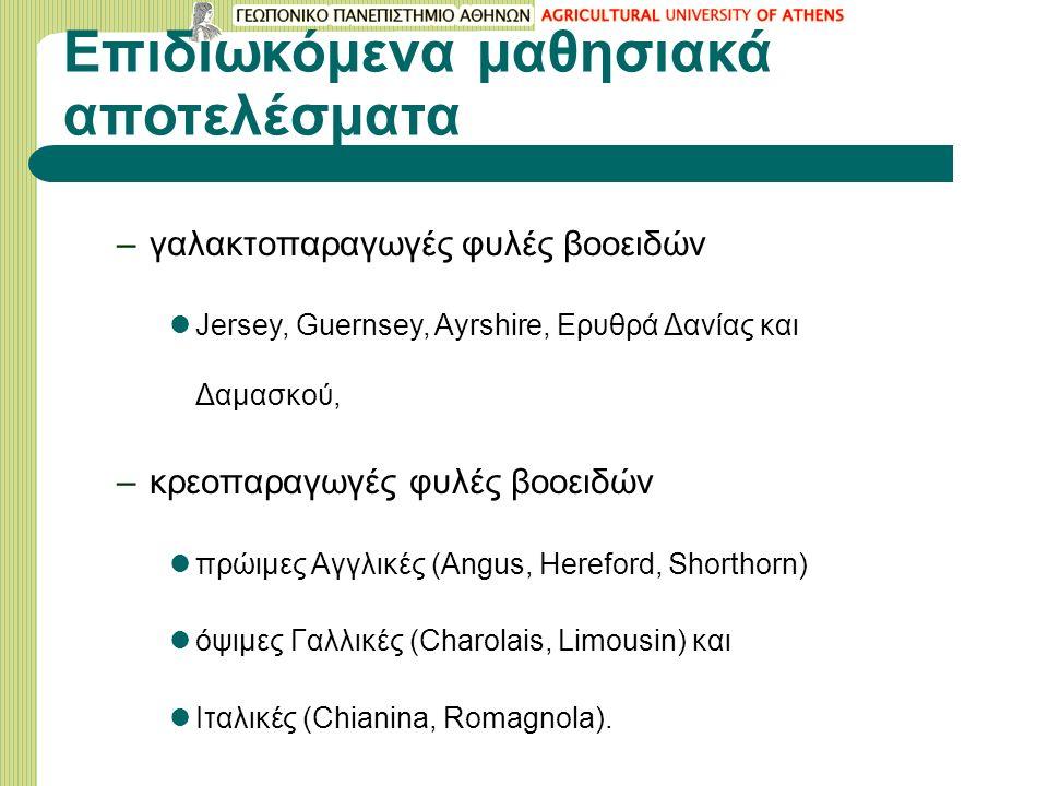 Κρεοπαραγωγός φυλή Romagnola 2/3 Μορφολογικά και παραγωγικά χαρακτηριστικά: Ιδιαίτερα μεγαλόσωμη, καθαρά κρεοπαραγωγός.