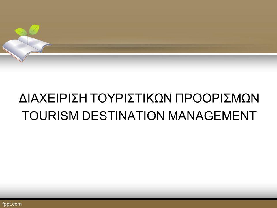 ΔΙΑΧΕΙΡΙΣΗ ΤΟΥΡΙΣΤΙΚΩΝ ΠΡΟΟΡΙΣΜΩΝ TOURISM DESTINATION MANAGEMENT