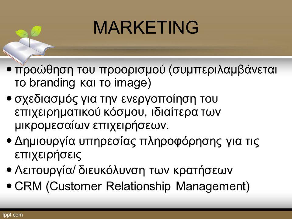 MARKETING προώθηση του προορισμού (συμπεριλαμβάνεται το branding και το image) σχεδιασμός για την ενεργοποίηση του επιχειρηματικού κόσμου, ιδιαίτερα των μικρομεσαίων επιχειρήσεων.