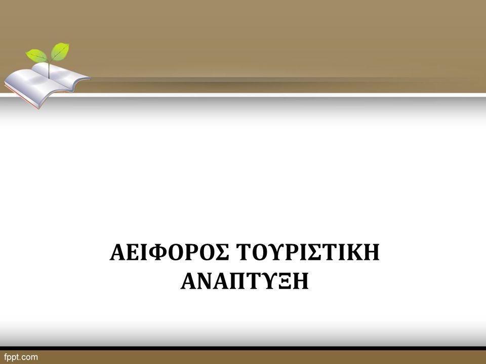 ΑΕΙΦΟΡΟΣ ΤΟΥΡΙΣΤΙΚΗ ΑΝΑΠΤΥΞΗ