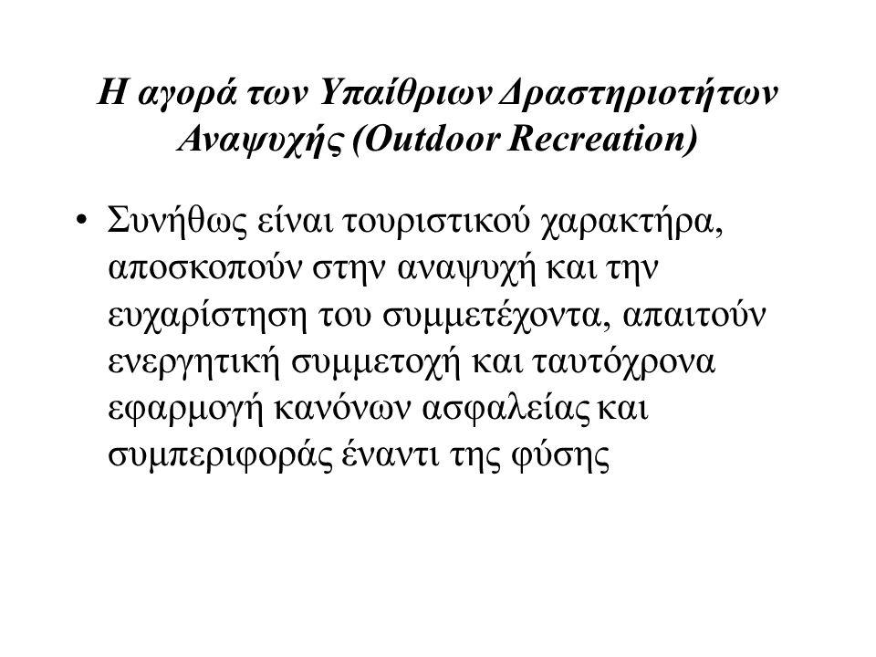 Η αγορά των Υπαίθριων Δραστηριοτήτων Αναψυχής (Outdoor Recreation) Συνήθως είναι τουριστικού χαρακτήρα, αποσκοπούν στην αναψυχή και την ευχαρίστηση του συμμετέχοντα, απαιτούν ενεργητική συμμετοχή και ταυτόχρονα εφαρμογή κανόνων ασφαλείας και συμπεριφοράς έναντι της φύσης