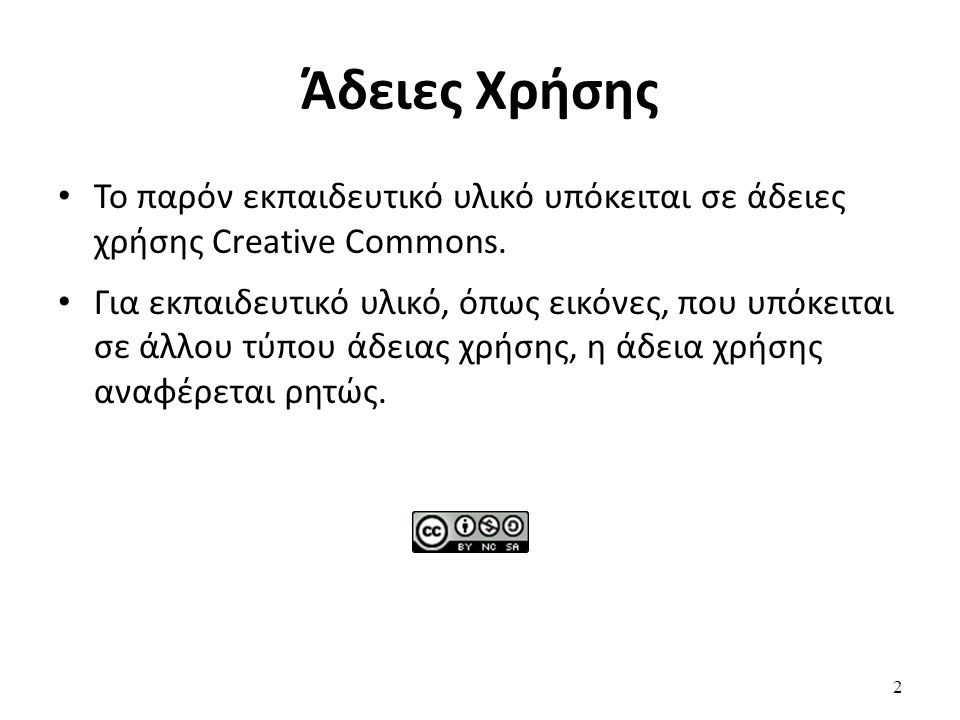 Παιδικές κατασκηνώσεις Παραδείγματα για εφαρμογή Παιδικές κατασκηνώσεις Φιλοσοφία και αξίες Οργανόγραμμα κατασκήνωσης Δραστηριότητες Συνοδοί προσόντα & εκπαίδευση Ο θεσμός των κατασκηνώσεων στην Ελλάδα Ο διεθνής χώρος Προσκοπισμός