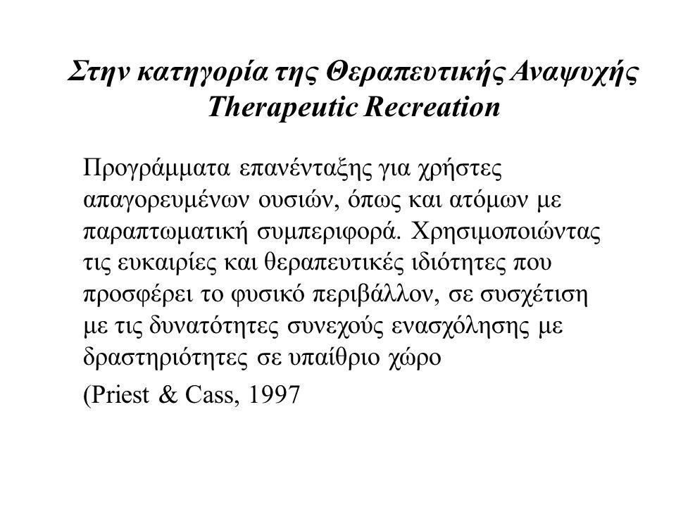 Στην κατηγορία της Θεραπευτικής Αναψυχής Therapeutic Recreation Προγράμματα επανένταξης για χρήστες απαγορευμένων ουσιών, όπως και ατόμων με παραπτωματική συμπεριφορά.