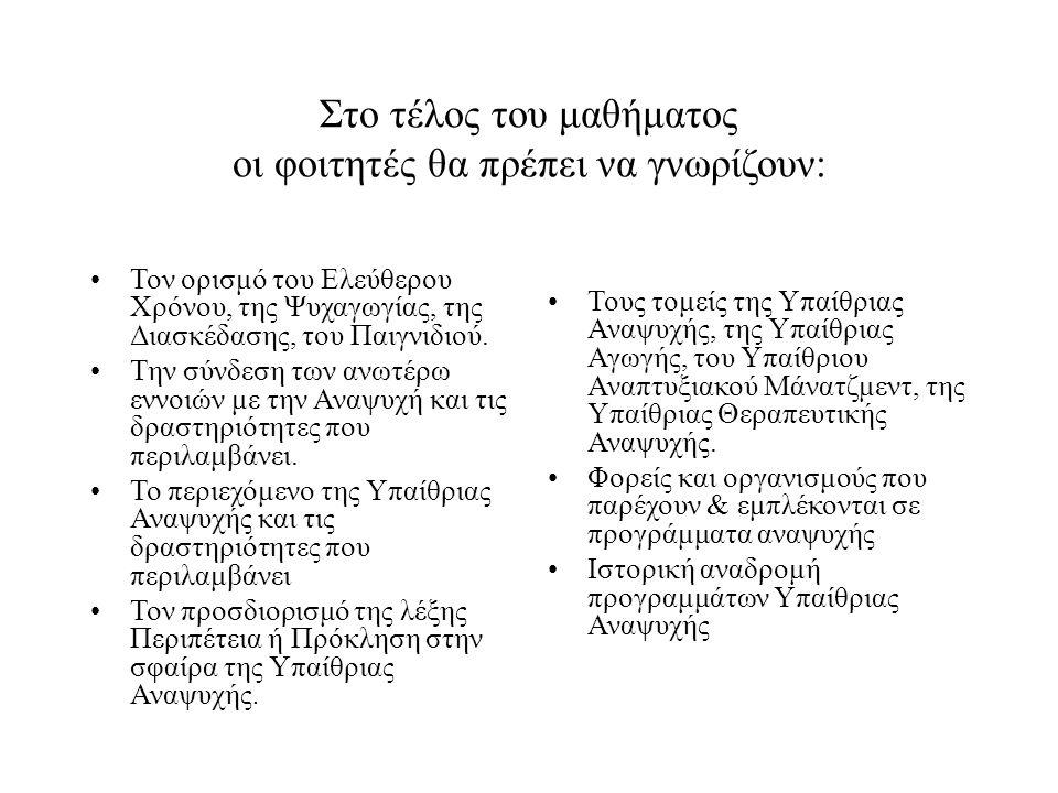 Στο τέλος του μαθήματος οι φοιτητές θα πρέπει να γνωρίζουν: Τον ορισμό του Ελεύθερου Χρόνου, της Ψυχαγωγίας, της Διασκέδασης, του Παιγνιδιού.