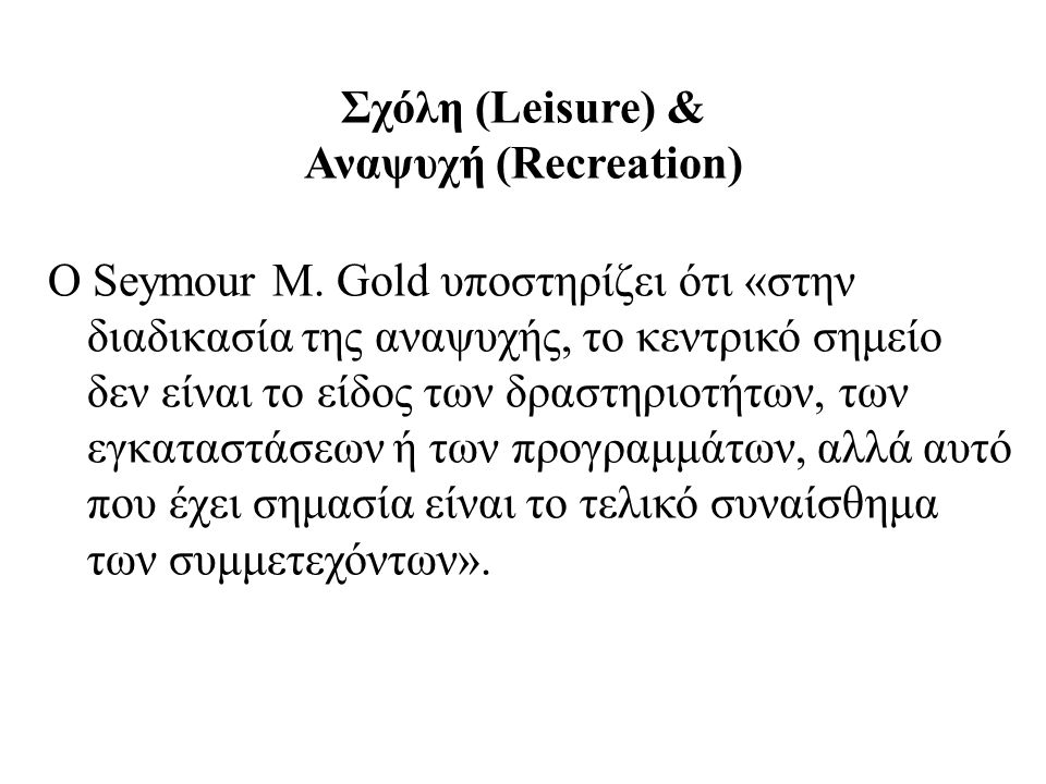 Σχόλη (Leisure) & Αναψυχή (Recreation) O Seymour M.