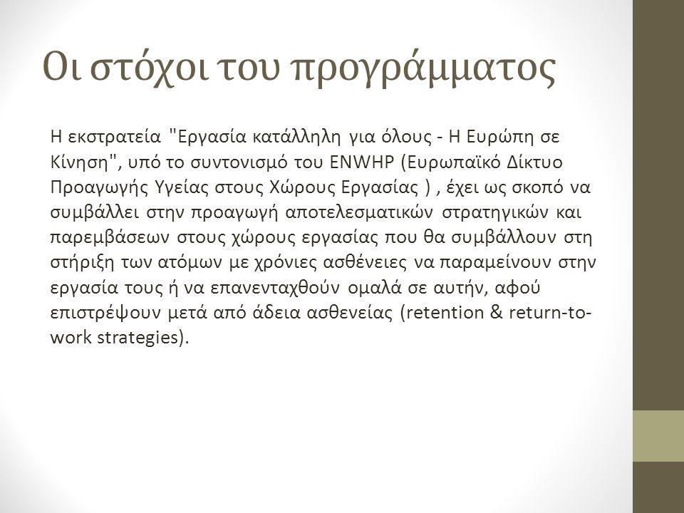 Οι στόχοι του προγράμματος Η εκστρατεία Εργασία κατάλληλη για όλους - Η Ευρώπη σε Κίνηση , υπό το συντονισμό του ENWHP (Ευρωπαϊκό Δίκτυο Προαγωγής Υγείας στους Χώρους Εργασίας ), έχει ως σκοπό να συμβάλλει στην προαγωγή αποτελεσματικών στρατηγικών και παρεμβάσεων στους χώρους εργασίας που θα συμβάλλουν στη στήριξη των ατόμων με χρόνιες ασθένειες να παραμείνουν στην εργασία τους ή να επανενταχθούν ομαλά σε αυτήν, αφού επιστρέψουν μετά από άδεια ασθενείας (retention & return-to- work strategies).