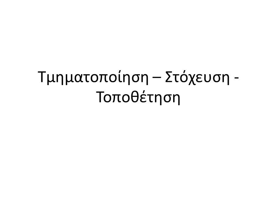 Κορυφαία (top of the range): ανώτερη κλάση, κορυφαία, κύρος, γόητρο, status, κομψότητα και πολυτέλεια.