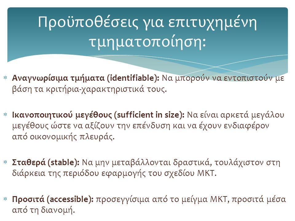  Αναγνωρίσιμα τμήματα (identifiable): Να μπορούν να εντοπιστούν με βάση τα κριτήρια-χαρακτηριστικά τους.  Ικανοποιητικού μεγέθους (sufficient in siz