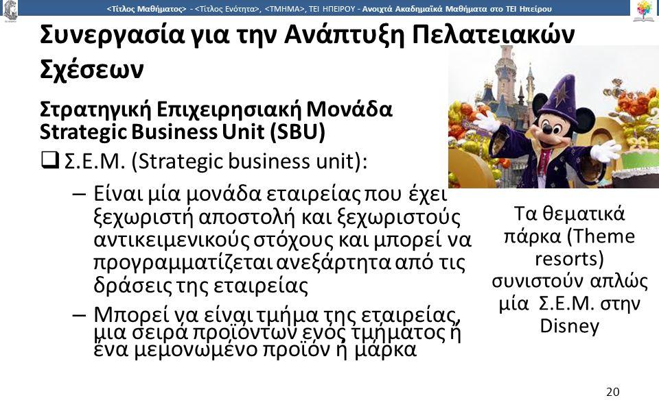 2020 -,, ΤΕΙ ΗΠΕΙΡΟΥ - Ανοιχτά Ακαδημαϊκά Μαθήματα στο ΤΕΙ Ηπείρου Συνεργασία για την Ανάπτυξη Πελατειακών Σχέσεων Στρατηγική Επιχειρησιακή Μονάδα Strategic Business Unit (SBU)  Σ.Ε.Μ.