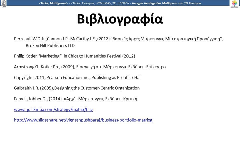 4949 -,, ΤΕΙ ΗΠΕΙΡΟΥ - Ανοιχτά Ακαδημαϊκά Μαθήματα στο ΤΕΙ Ηπείρου Βιβλιογραφία Perreault W.D.Jr.,Cannon J.P., McCarthy J.E.,(2012)