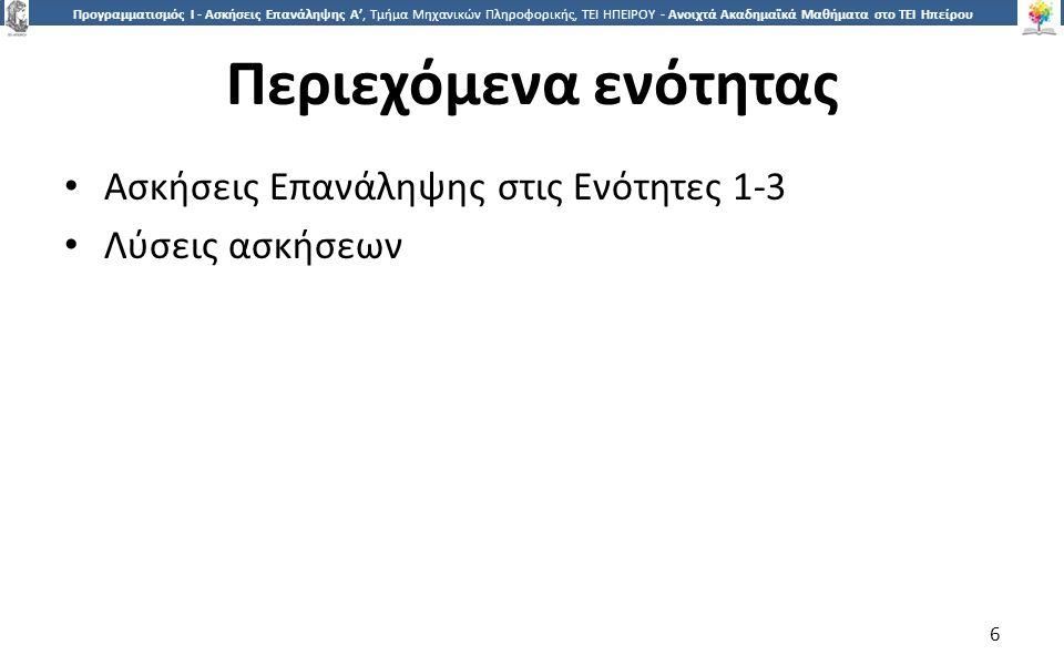 1717 Προγραμματισμός Ι - Ασκήσεις Επανάληψης Α', Τμήμα Μηχανικών Πληροφορικής, ΤΕΙ ΗΠΕΙΡΟΥ - Ανοιχτά Ακαδημαϊκά Μαθήματα στο ΤΕΙ Ηπείρου Ασκήσεις 5/13-3 17 program praxeis(input,output); var a,b,c:real; praxi:char; begin writeln( Dwse 2 pragmatikous arithmoys: ); readln(a,b); writeln( Dwse to symbolo ths praxhs: ); readln(praxi); case praxi of + : begin c:=a+b; writeln(a, + ,b, = ,c); end; - : begin c:=a-b; writeln(a, - ,b, = ,c); end; * : begin c:=a*b; writeln(a, * ,b, = ,c); end; / : begin if b<>0 then begin c:=a/b; writeln(a, / ,b, = ,c); end else writeln( Mh apodektos paronomasths ); end; end end.
