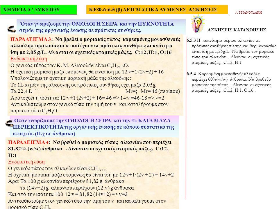 ΧΗΜΕΙΑ Α ' ΛΥΚΕΙΟΥΚΕΦ.6:6.5 (β) ΔΕΙΓΜΑΤΙΚΑ ΛΥΜΕΝΕΣ ΑΣΚΗΣΕΙΣ ΑΣΚΗΣΕΙΣ ΚΑΤΑΝΟΗΣΗΣ 6.5.3 H πυκνότητα αέριου αλκενίου σε πρότυπες συνθήκες πίεσης και θερμοκρασίας είναι ίση με 1,25g/L.