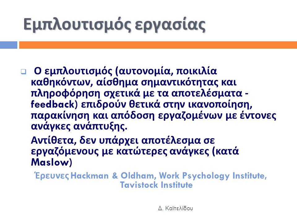 Εμπλουτισμός εργασίας Δ. Καϊτελίδου  Ο εμπλουτισμός ( αυτονομία, ποικιλία καθηκόντων, αίσθημα σημαντικότητας και πληροφόρηση σχετικά με τα αποτελέσμα
