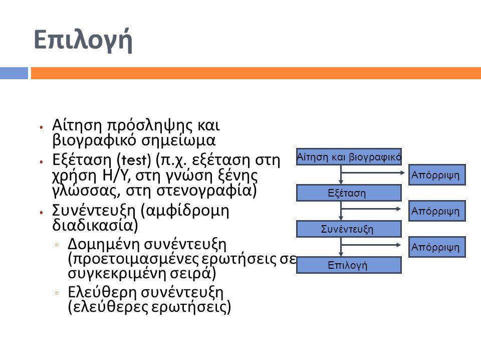 Επιλογή Αίτηση πρόσληψης και βιογραφικό σημείωμα Εξέταση (test) ( π. χ. εξέταση στη χρήση Η / Υ, στη γνώση ξένης γλώσσας, στη στενογραφία ) Συνέντευξη