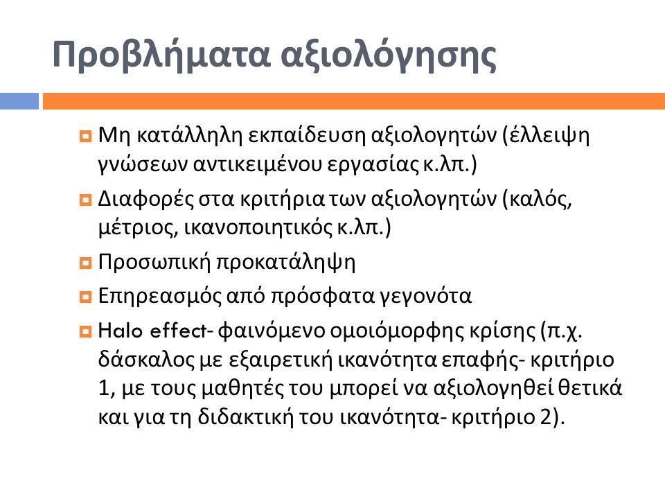 Προβλήματα αξιολόγησης  Μη κατάλληλη εκπαίδευση αξιολογητών ( έλλειψη γνώσεων αντικειμένου εργασίας κ. λπ.)  Διαφορές στα κριτήρια των αξιολογητών (