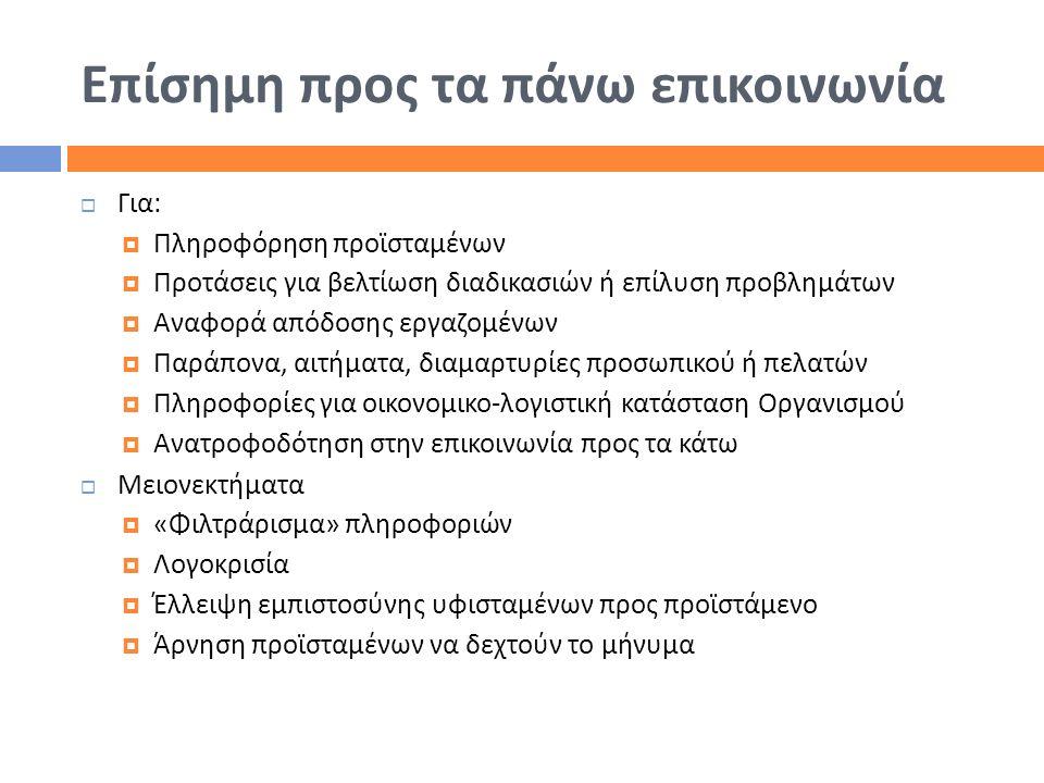 Επίσημη προς τα πάνω επικοινωνία  Για :  Πληροφόρηση προϊσταμένων  Προτάσεις για βελτίωση διαδικασιών ή επίλυση προβλημάτων  Αναφορά απόδοσης εργα