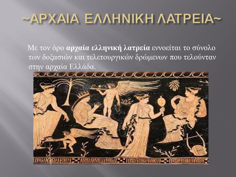 Με τον όρο αρχαία ελληνική λατρεία εννοείται το σύνολο των δοξασιών και τελετουργικών δρώμενων που τελούνταν στην αρχαία Ελλάδα.