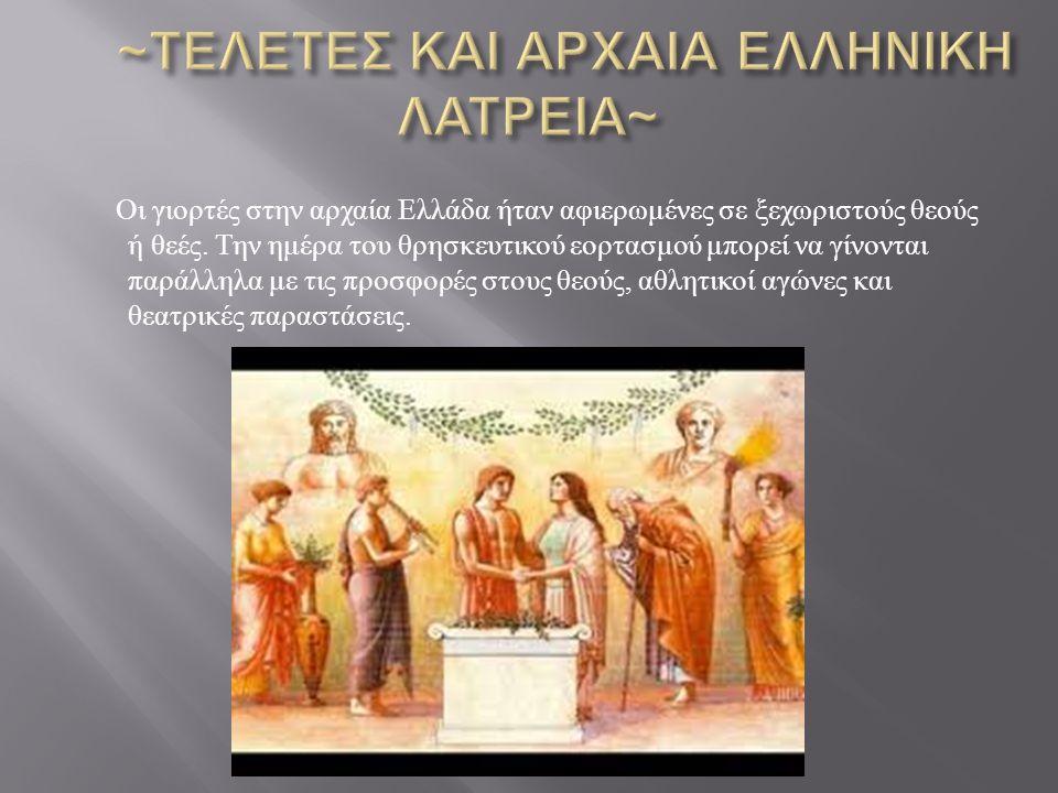 Οι γιορτές στην αρχαία Ελλάδα ήταν αφιερωμένες σε ξεχωριστούς θεούς ή θεές. Την ημέρα του θρησκευτικού εορτασμού μπορεί να γίνονται παράλληλα με τις π