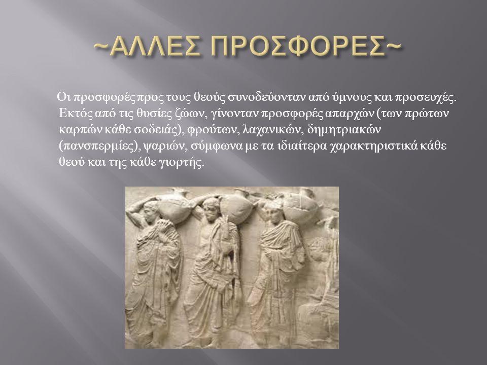 Οι προσφορές προς τους θεούς συνοδεύονταν από ύμνους και προσευχές. Εκτός από τις θυσίες ζώων, γίνονταν προσφορές απαρχών ( των πρώτων καρπών κάθε σοδ