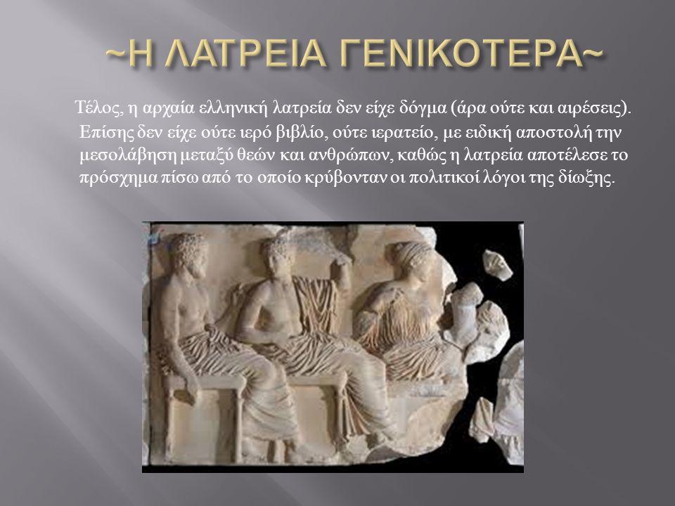 Τέλος, η αρχαία ελληνική λατρεία δεν είχε δόγμα ( άρα ούτε και αιρέσεις ). Επίσης δεν είχε ούτε ιερό βιβλίο, ούτε ιερατείο, με ειδική αποστολή την μεσ