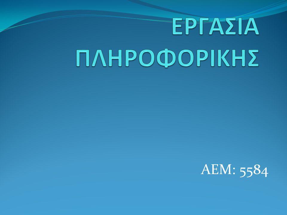ΑΕΜ: 5584