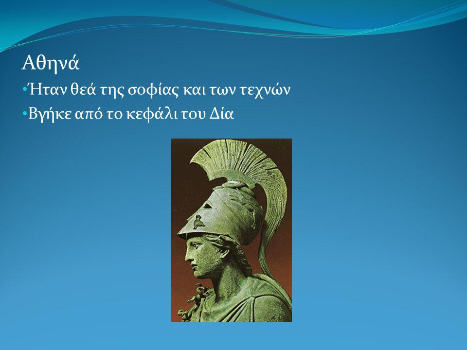 Αθηνά Ήταν θεά της σοφίας και των τεχνών Βγήκε από το κεφάλι του Δία