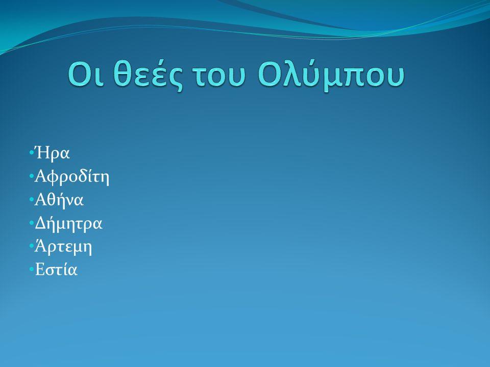 Ήρα Αφροδίτη Αθήνα Δήμητρα Άρτεμη Εστία