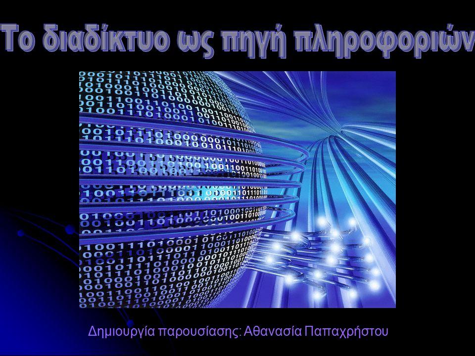 Πλεονεκτήματα χρήσης του διαδικτύου Πληθώρα πληροφοριών Πληθώρα πληροφοριών Εύκολη πρόσβαση Εύκολη πρόσβαση Μηχανές αναζήτησης γρήγορες, αποτελεσματικές και εύκολες στη χρήση Μηχανές αναζήτησης γρήγορες, αποτελεσματικές και εύκολες στη χρήση Άμεση σύνδεση με μέρη και ανθρώπους Άμεση σύνδεση με μέρη και ανθρώπους Παγκόσμια διάχυση πληροφορίας Παγκόσμια διάχυση πληροφορίας Κίνητρο για online διανομή των εργασιών Κίνητρο για online διανομή των εργασιών