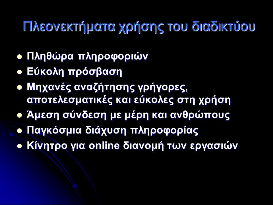 Επιφυλάξεις στη χρήση του διαδικτύου Υπερφόρτωση πληροφορίας Υπερφόρτωση πληροφορίας Ανάγκη ποιοτικού ελέγχου (αναξιοπιστία πηγών, μη αποδεκτά κοινωνικά μηνύματα) Ανάγκη ποιοτικού ελέγχου (αναξιοπιστία πηγών, μη αποδεκτά κοινωνικά μηνύματα) Εμπορικά και οικονομικά κριτήρια (διαφήμιση) Εμπορικά και οικονομικά κριτήρια (διαφήμιση) Πνευματικά δικαιώματα – αναφορά πηγών Πνευματικά δικαιώματα – αναφορά πηγών Ανάγκη κριτικής σύνθεσης πληροφοριών Ανάγκη κριτικής σύνθεσης πληροφοριών Η ταχύτητα επικρατεί της ποιότητας Η ταχύτητα επικρατεί της ποιότητας Πραγματική κατανόηση ή επιφανειακή γνώση; Πραγματική κατανόηση ή επιφανειακή γνώση;