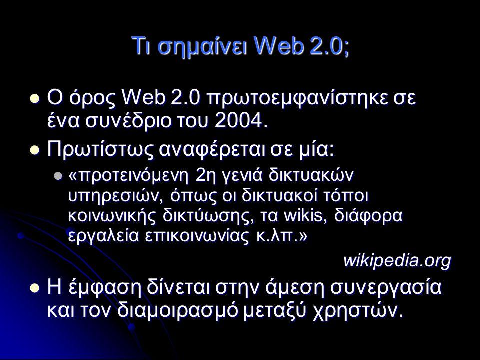 Τι σημαίνει Web 2.0; Ο όρος Web 2.0 πρωτοεμφανίστηκε σε ένα συνέδριο του 2004.