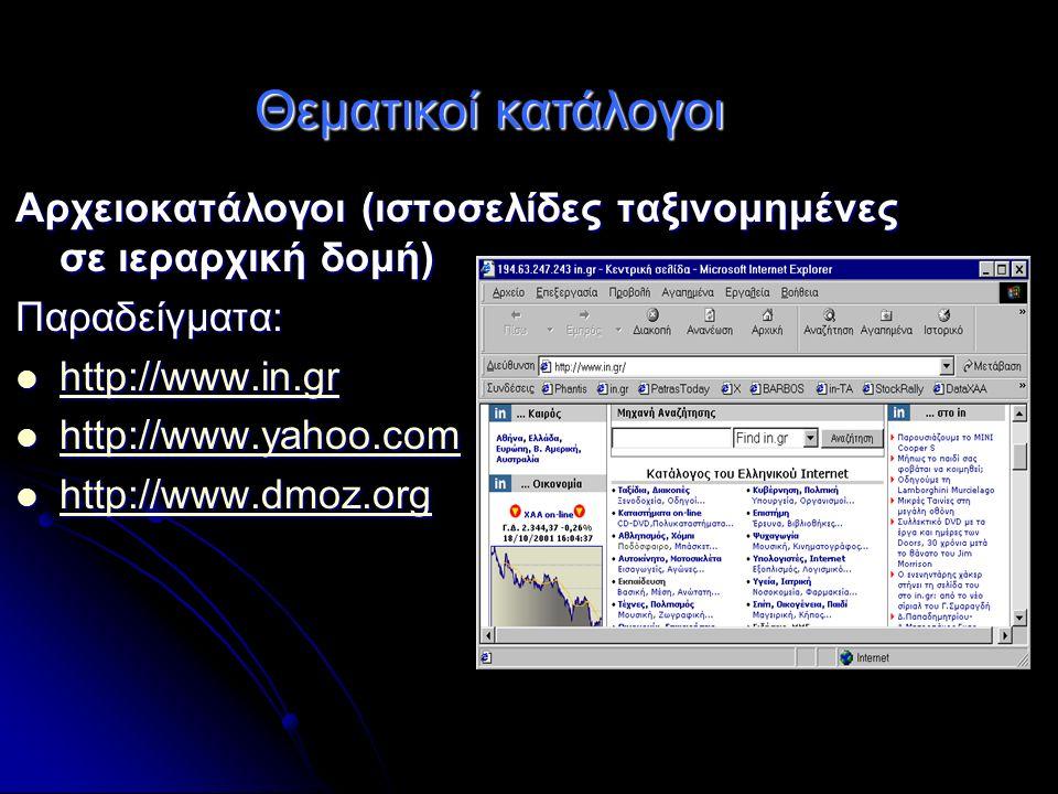 Αρχειοκατάλογοι (ιστοσελίδες ταξινομημένες σε ιεραρχική δομή) Παραδείγματα: http://www.in.gr http://www.in.gr http://www.in.gr http://www.yahoo.com http://www.yahoo.com http://www.yahoo.com http://www.dmoz.org http://www.dmoz.org http://www.dmoz.org Θεματικοί κατάλογοι