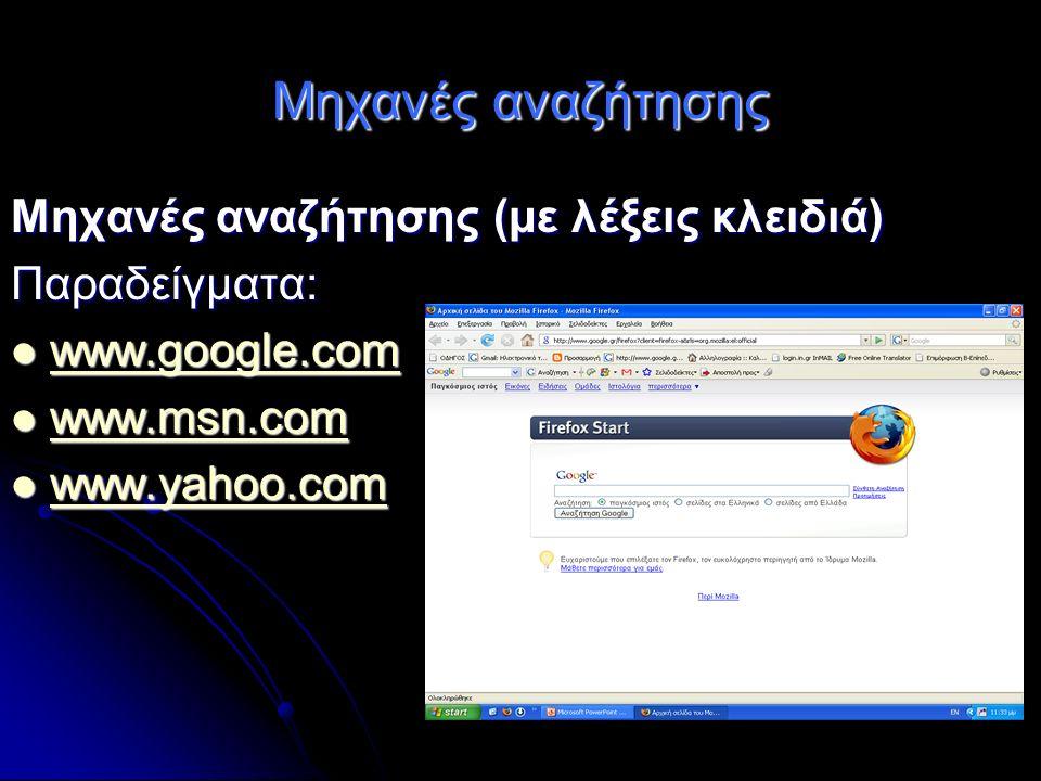 σε συγκεκριμένες περιοχές στο Διαδίκτυο π.χ. uoa.gr Χρονικοί περιορισμοί