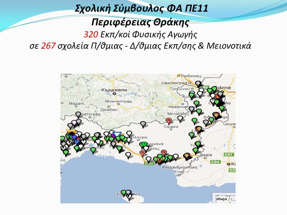 Σχολική Σύμβουλος ΦΑ ΠΕ11 Περιφέρειας Θράκης 320 Εκπ/κοί Φυσικής Αγωγής σε 267 σχολεία Π/θμιας - Δ/θμιας Εκπ/σης & Μειονοτικά