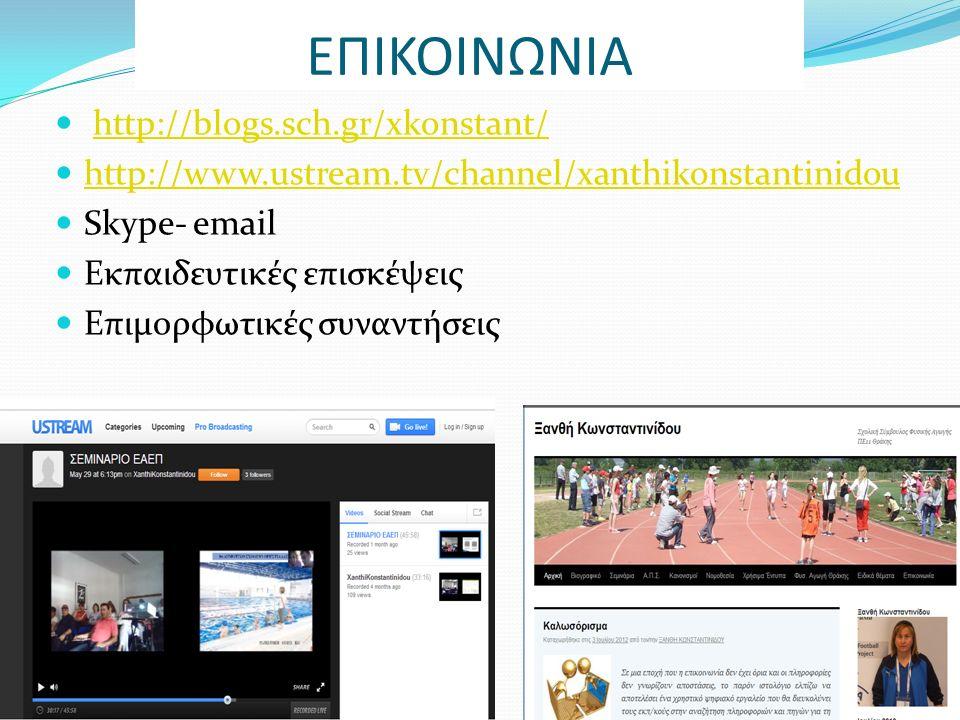 ΕΠΙΚΟΙΝΩΝΙΑ http://blogs.sch.gr/xkonstant/ http://www.ustream.tv/channel/xanthikonstantinidou Skype- email Εκπαιδευτικές επισκέψεις Επιμορφωτικές συναντήσεις