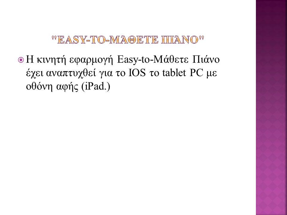  Η κινητή εφαρμογή Easy-to-Μάθετε Πιάνο έχει αναπτυχθεί για το IOS το tablet PC με οθόνη αφής (iPad.)