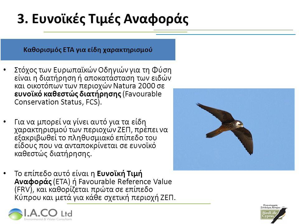 Καθορισμός ΕΤΑ για είδη χαρακτηρισμού Στόχος των Ευρωπαϊκών Οδηγιών για τη Φύση είναι η διατήρηση ή αποκατάσταση των ειδών και οικοτόπων των περιοχών