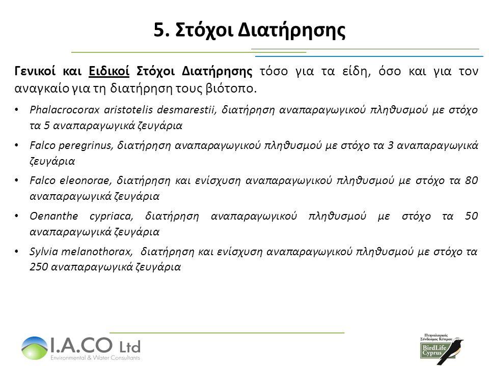 Γενικοί και Ειδικοί Στόχοι Διατήρησης τόσο για τα είδη, όσο και για τον αναγκαίο για τη διατήρηση τους βιότοπο. 5. Στόχοι Διατήρησης Phalacrocorax ari