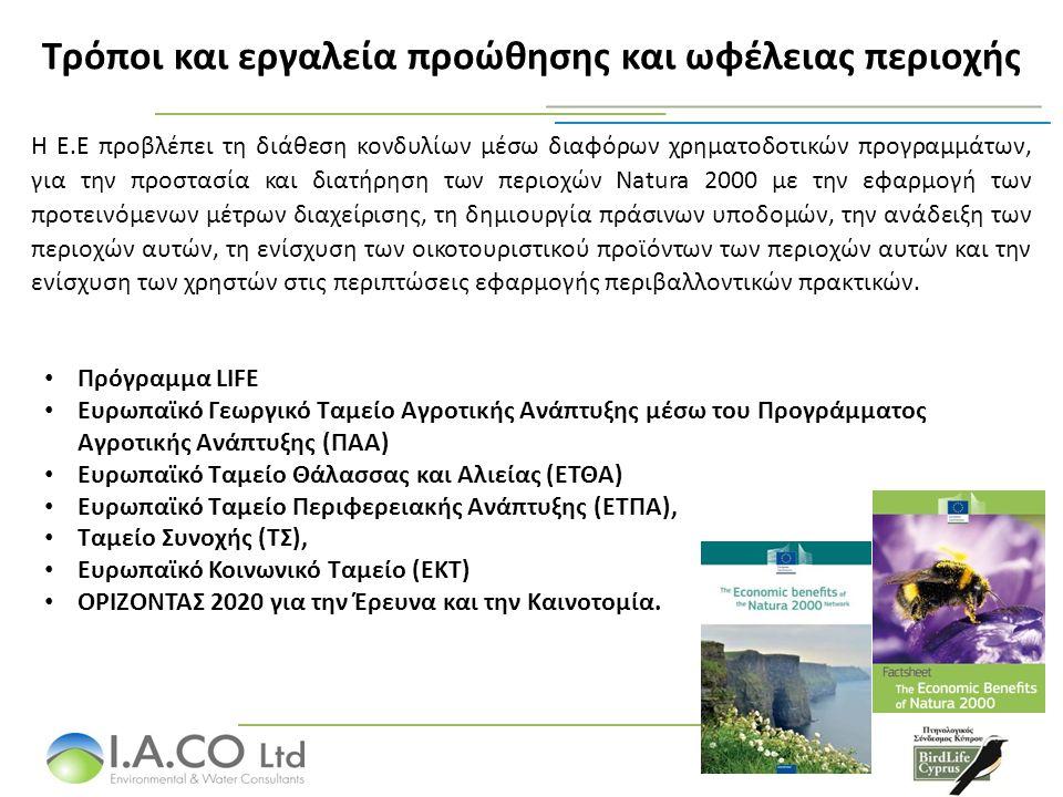 Τρόποι και εργαλεία προώθησης και ωφέλειας περιοχής Η Ε.Ε προβλέπει τη διάθεση κονδυλίων μέσω διαφόρων χρηματοδοτικών προγραμμάτων, για την προστασία και διατήρηση των περιοχών Natura 2000 με την εφαρμογή των προτεινόμενων μέτρων διαχείρισης, τη δημιουργία πράσινων υποδομών, την ανάδειξη των περιοχών αυτών, τη ενίσχυση των οικοτουριστικού προϊόντων των περιοχών αυτών και την ενίσχυση των χρηστών στις περιπτώσεις εφαρμογής περιβαλλοντικών πρακτικών.