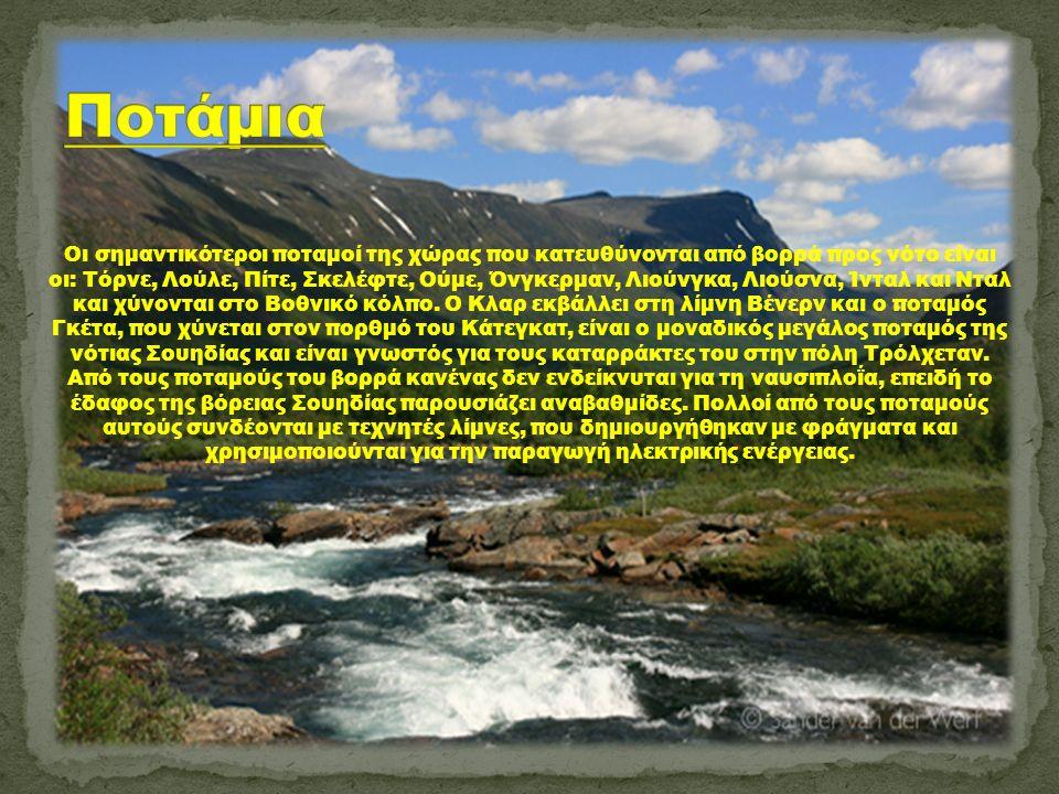 Οι σημαντικότεροι ποταμοί της χώρας που κατευθύνονται από βορρά προς νότο είναι οι: Τόρνε, Λούλε, Πίτε, Σκελέφτε, Ούμε, Όνγκερμαν, Λιούνγκα, Λιούσνα, Ίνταλ και Νταλ και χύνονται στο Βοθνικό κόλπο.