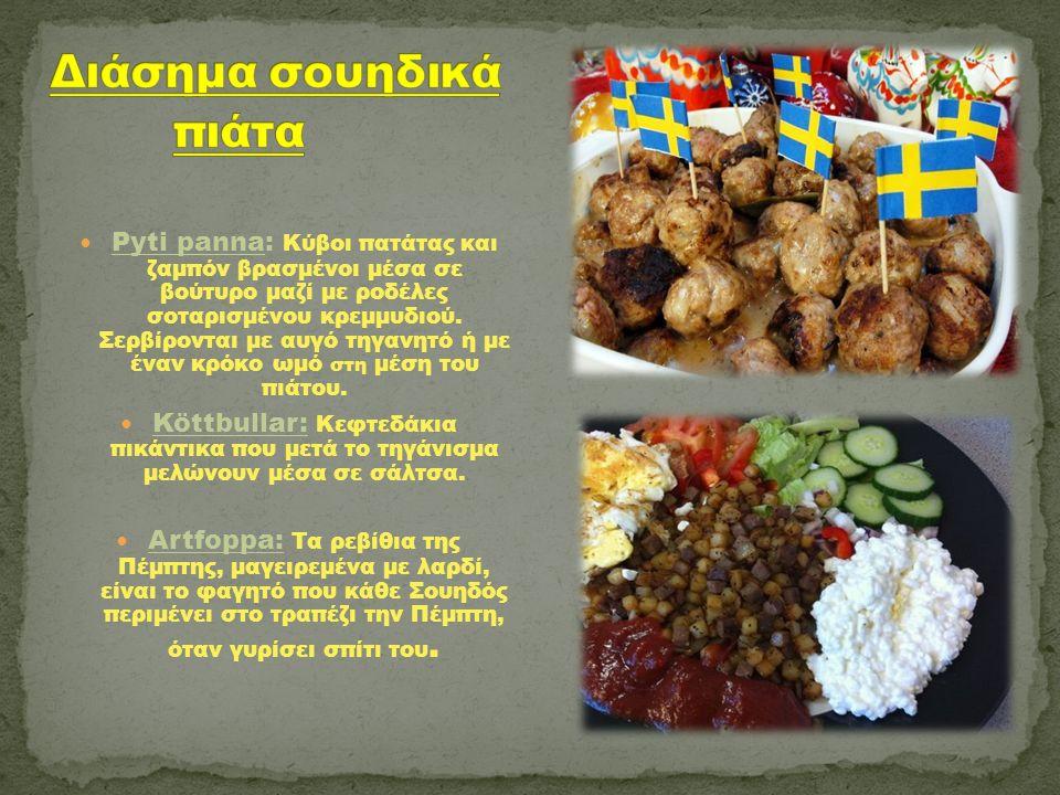 Pyti panna: Κύβοι πατάτας και ζαμπόν βρασμένοι μέσα σε βούτυρο μαζί με ροδέλες σοταρισμένου κρεμμυδιού.