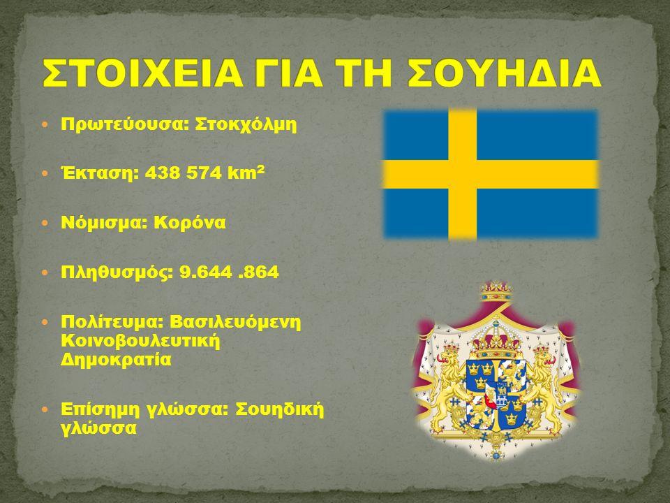 Πρωτεύουσα: Στοκχόλμη Έκταση: 438 574 km 2 Νόμισμα: Κορόνα Πληθυσμός: 9.644.864 Πολίτευμα: Βασιλευόμενη Κοινοβουλευτική Δημοκρατία Επίσημη γλώσσα: Σουηδική γλώσσα