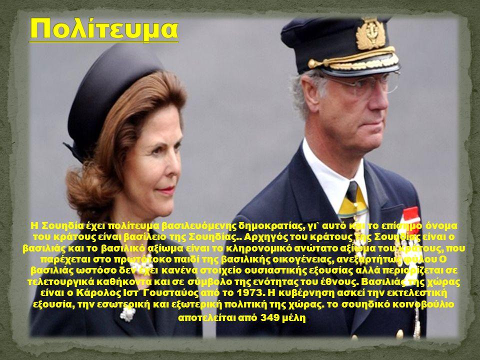 Η Σουηδία έχει πολίτευμα βασιλευόμενης δημοκρατίας, γι` αυτό και το επίσημο όνομα του κράτους είναι βασίλειο της Σουηδίας..