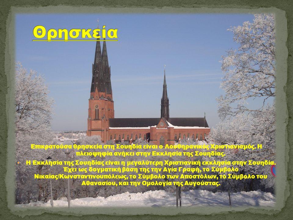 Επικρατούσα θρησκεία στη Σουηδία είναι ο Λουθηρανικός Χριστιανισμός.