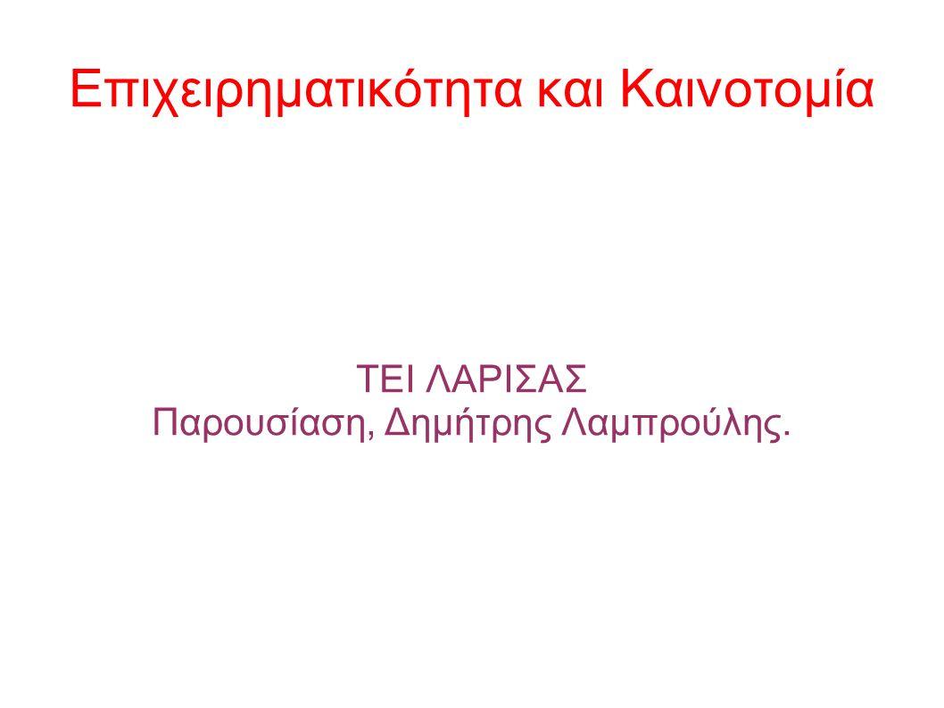 Επιχειρηματικότητα και Καινοτομία ΤΕΙ ΛΑΡΙΣΑΣ Παρουσίαση, Δημήτρης Λαμπρούλης.