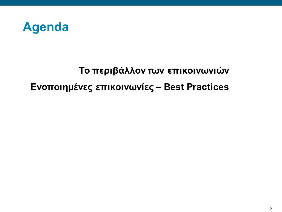 2 Agenda Το περιβάλλον των επικοινωνιών Ενοποιημένες επικοινωνίες – Best Practices