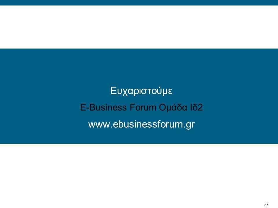 27 Ευχαριστούμε E-Business Forum Ομάδα Ιδ2 www.ebusinessforum.gr