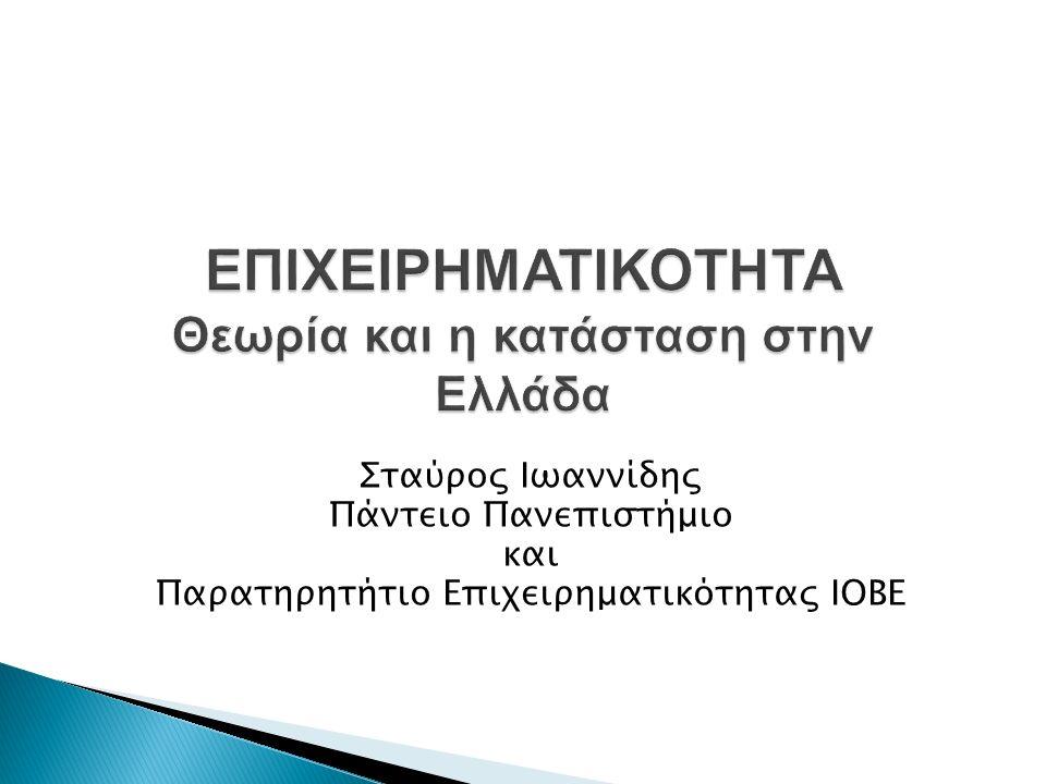 Σταύρος Ιωαννίδης Πάντειο Πανεπιστήμιο και Παρατηρητήτιο Επιχειρηματικότητας ΙΟΒΕ