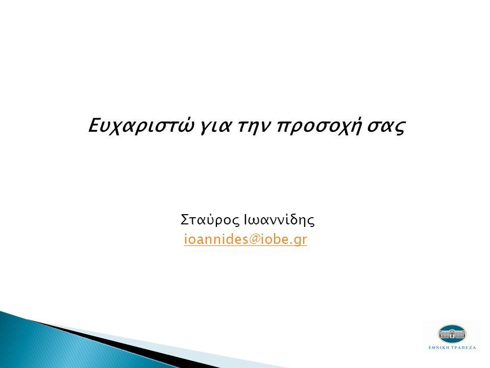 Ευχαριστώ για την προσοχή σας Σταύρος Ιωαννίδης ioannides@iobe.gr